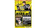 JoshinGameホームランバトル8月 藤浪晋太郎選手カードプレゼント